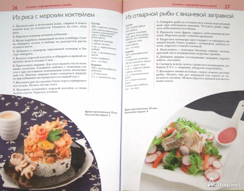 Иллюстрация 1 из 16 для 50 рецептов. Витаминные салаты   Лабиринт - книги. Источник: Лабиринт