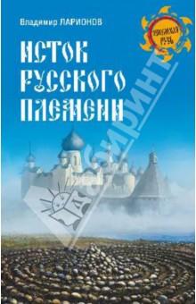 Исток Русского племени книги эксмо да скифы мы откуда есть пошла русская земля