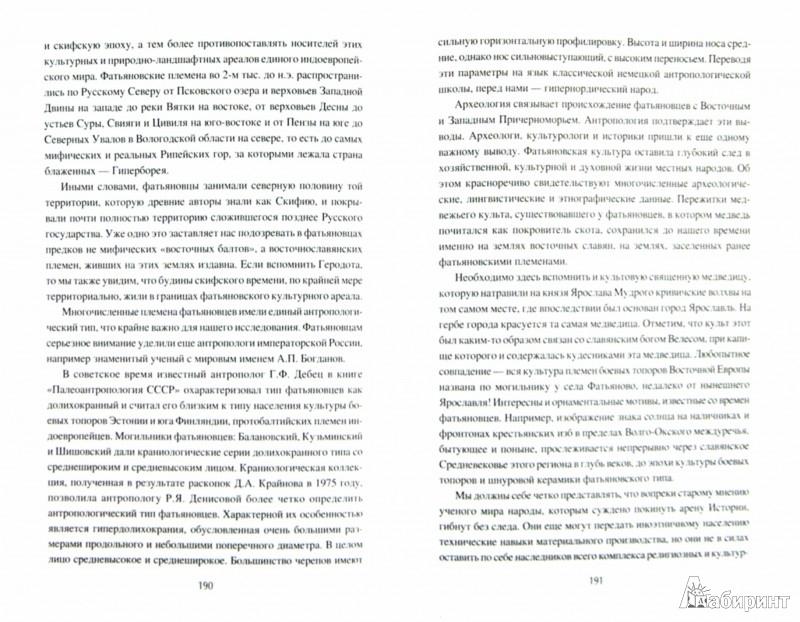 Иллюстрация 1 из 5 для Исток Русского племени - Владимир Ларионов | Лабиринт - книги. Источник: Лабиринт