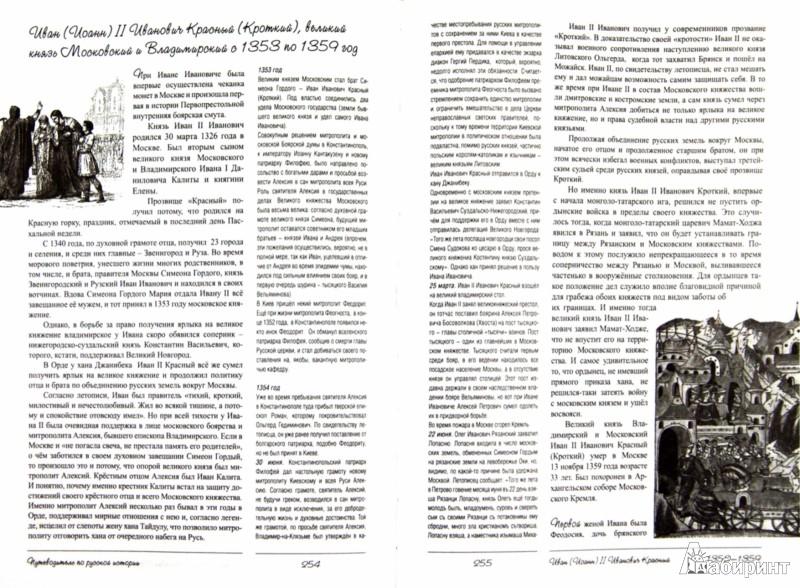 Иллюстрация 1 из 8 для Рюриковичи и Смутное время - Александр Мясников | Лабиринт - книги. Источник: Лабиринт