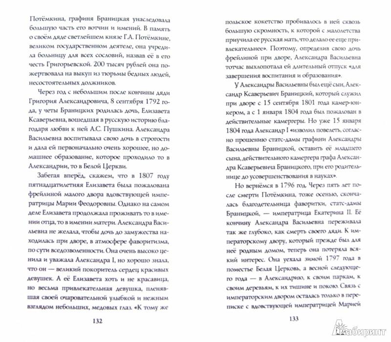 Иллюстрация 1 из 4 для Фаворитки у российского престола - Ирина Воскресенская | Лабиринт - книги. Источник: Лабиринт