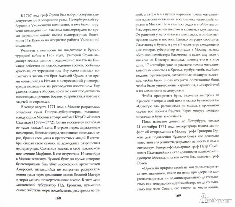 Иллюстрация 1 из 16 для Фавориты у российского престола - Ирина Воскресенская   Лабиринт - книги. Источник: Лабиринт