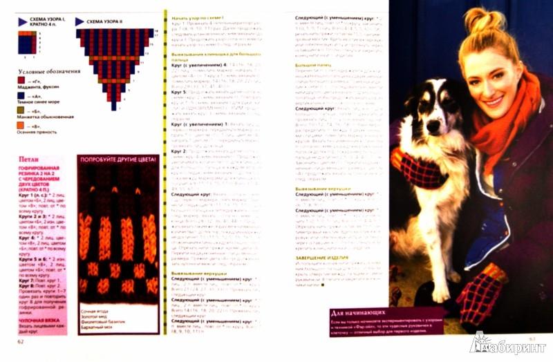 Иллюстрация 1 из 21 для Вяжем яркие вещи - Кристин Николас | Лабиринт - книги. Источник: Лабиринт
