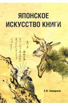 Японское искусство книги. VII-XIX века книги