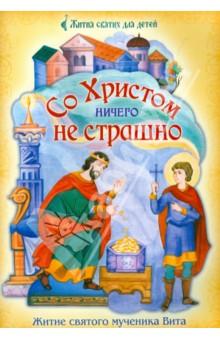 Со Христом ничего не страшно. Житие святого мученика Вита в пересказе для детей