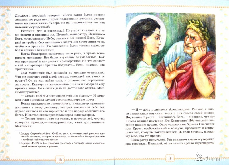 """Иллюстрация 1 из 13 для """"Я поняла, что нет ничего важнее Него"""". Житие святой великомученицы Екатерины   Лабиринт - книги. Источник: Лабиринт"""