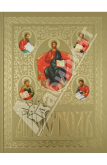 Апостол на церковнославянском языке