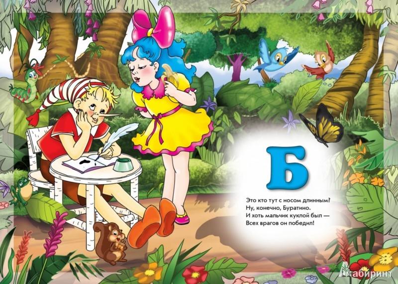 Иллюстрация 1 из 7 для Сказочная азбука - Любовь Яковенко | Лабиринт - книги. Источник: Лабиринт