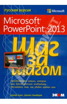 Microsoft PowerPoint 2013. Шаг за шагом ноутбук acer extensa ex2540 33e9 nx efher 005 intel core i3 6006u 2 0 ghz 4096mb 2000gb intel hd graphics wi fi bluetooth cam 15 6 1920x1080 windows 10 64 bit
