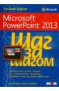 Обложка Microsoft PowerPoint 2013