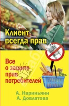 Клиент всегда прав. Все о защите прав потребителей в России