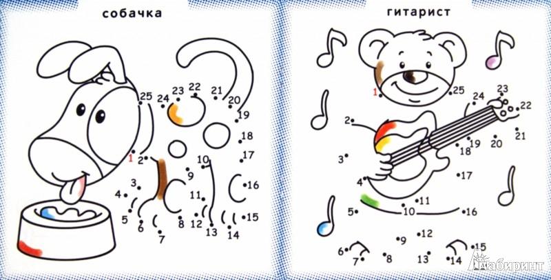 Иллюстрация 1 из 15 для Рисуем по точкам от 1 до 25 | Лабиринт - книги. Источник: Лабиринт