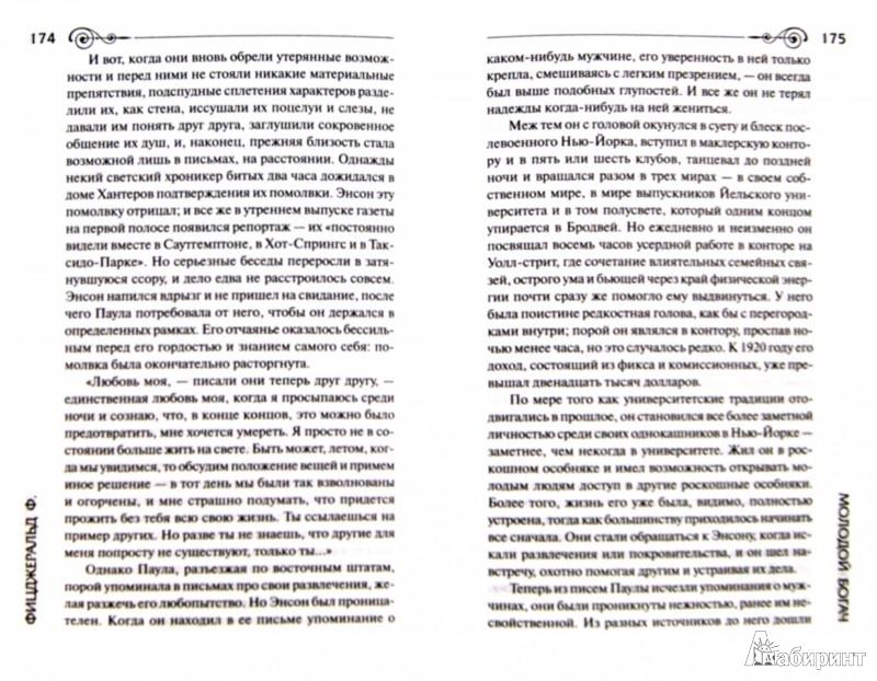 Иллюстрация 1 из 11 для Магнетизм - Фрэнсис Фицджеральд | Лабиринт - книги. Источник: Лабиринт