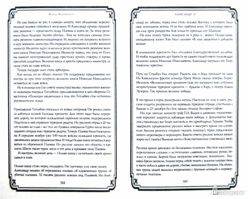 Иллюстрация 1 из 4 для Конец эпохи. Александр II. Распутин. Николай II. Сталин - Эдвард Радзинский | Лабиринт - книги. Источник: Лабиринт