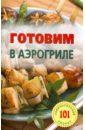 Хлебников Владимир Готовим в аэрогриле