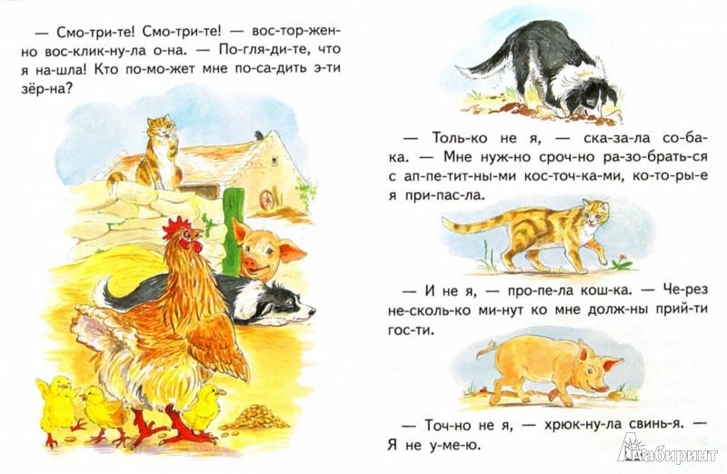 Иллюстрация 1 из 7 для Курочка и пшеничные зерна | Лабиринт - книги. Источник: Лабиринт