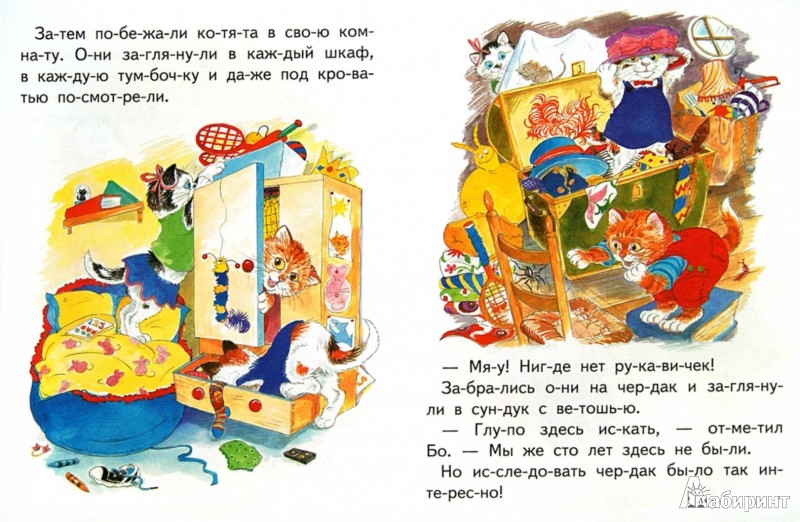 Иллюстрация 1 из 13 для Три маленьких котенка | Лабиринт - книги. Источник: Лабиринт