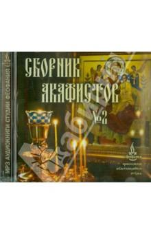 Сборник акафистов № 2 (CDmp3) сборник акафистов 2 cdmp3