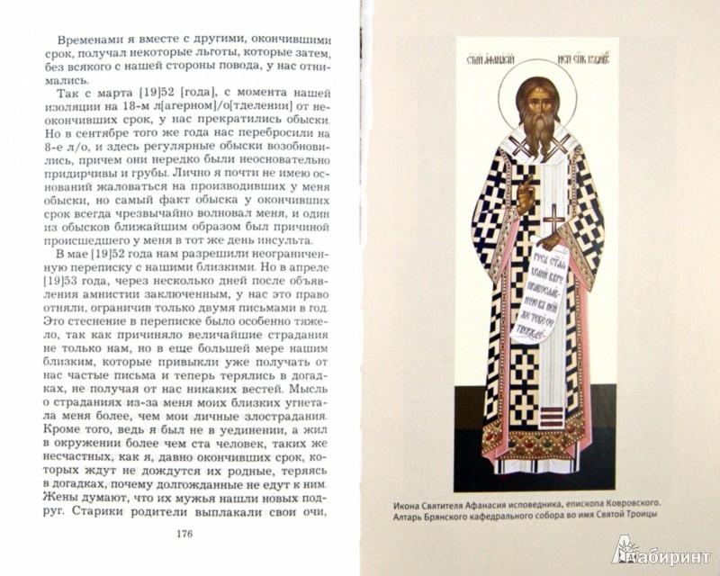 Иллюстрация 1 из 34 для Святитель Афанасий (Сахаров), исповедник и песнописец - Сергия Игумения | Лабиринт - книги. Источник: Лабиринт