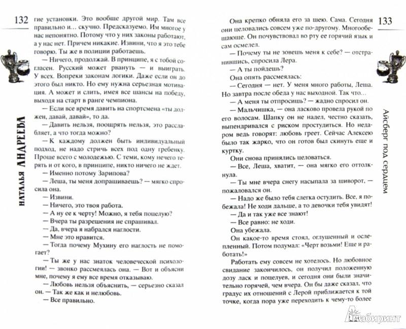 Иллюстрация 1 из 9 для Айсберг под сердцем - Наталья Андреева | Лабиринт - книги. Источник: Лабиринт