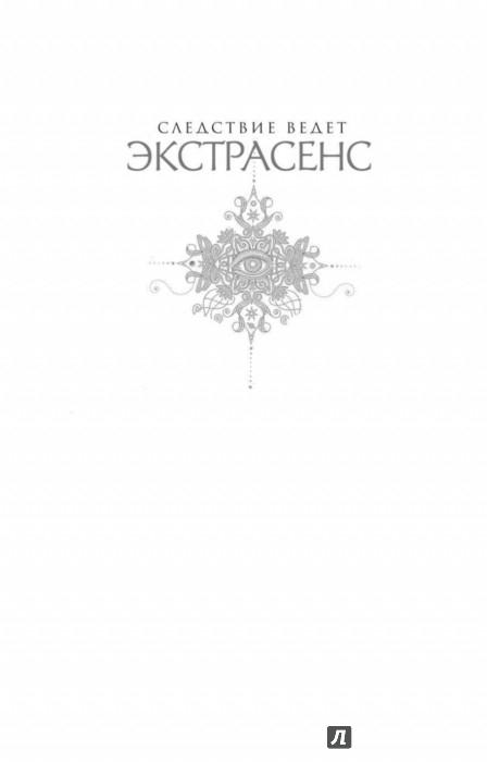 Иллюстрация 1 из 20 для Нагадали мне суженого - Наталья Андреева   Лабиринт - книги. Источник: Лабиринт