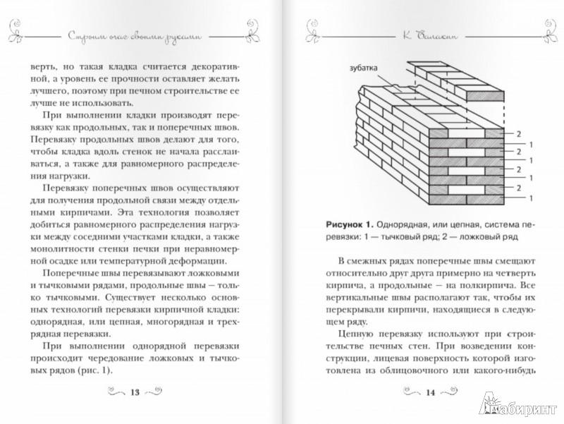 Иллюстрация 1 из 15 для Уличные печи и барбекю - Кирилл Балакин | Лабиринт - книги. Источник: Лабиринт