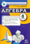 КИМ. Алгебра. 8 класс. Итоговая аттестация