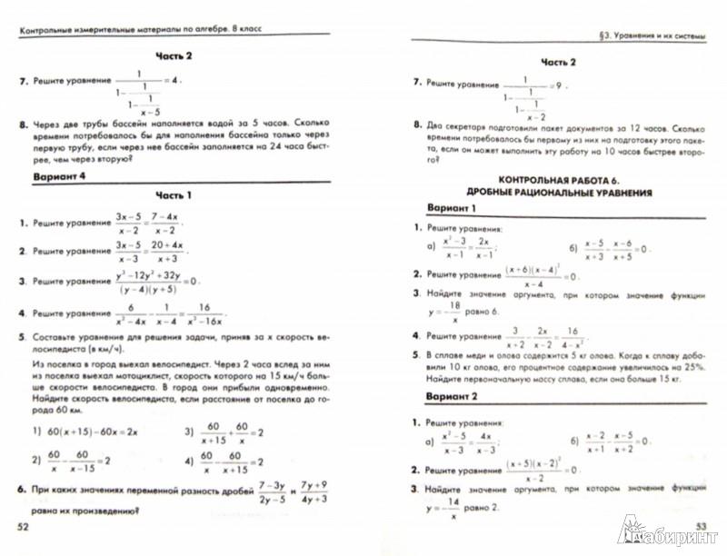 из для КИМ Алгебра класс Итоговая аттестация Глазков  Алгебра 8 класс Итоговая аттестация Глазков Гаиашвили Ахременкова Лабиринт книги