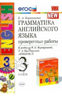 суханова.домашнее задание по англ языку 3 класс
