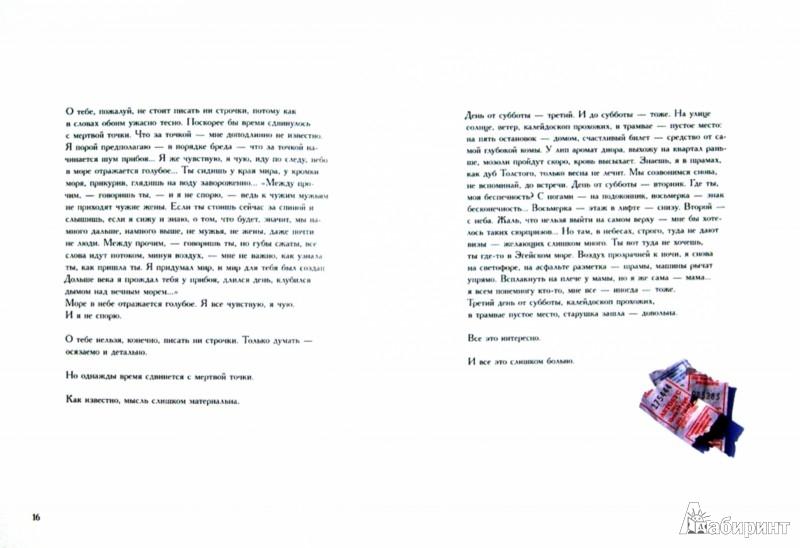 Иллюстрация 1 из 10 для День от субботы - Кот Басё   Лабиринт - книги. Источник: Лабиринт