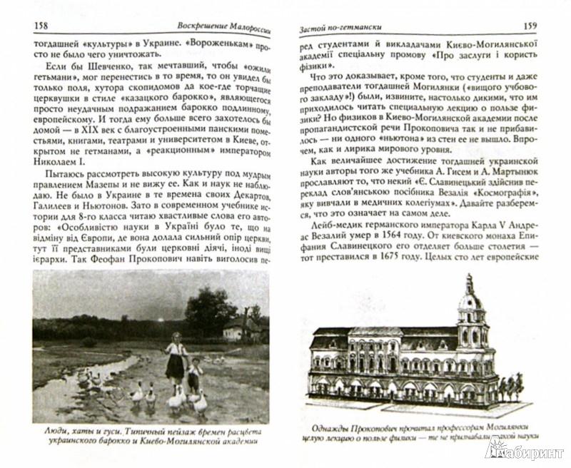 Иллюстрация 1 из 21 для Воскрешение Малороссии - Олесь Бузина | Лабиринт - книги. Источник: Лабиринт