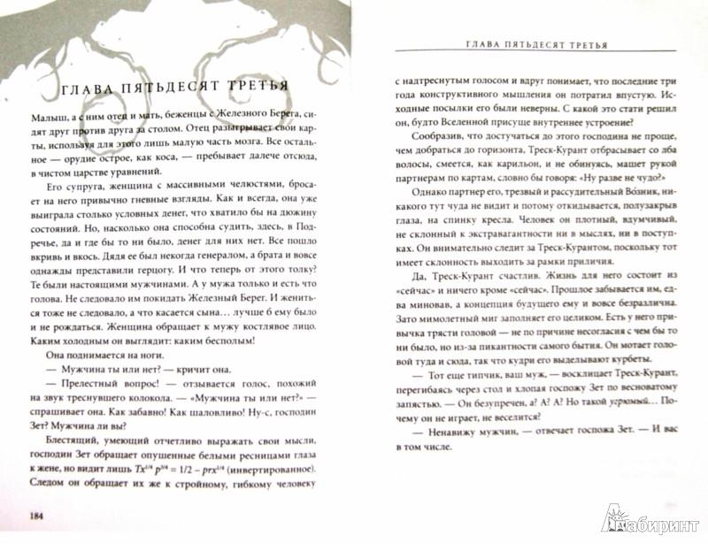 Иллюстрация 1 из 30 для Титус один - Мервин Пик | Лабиринт - книги. Источник: Лабиринт