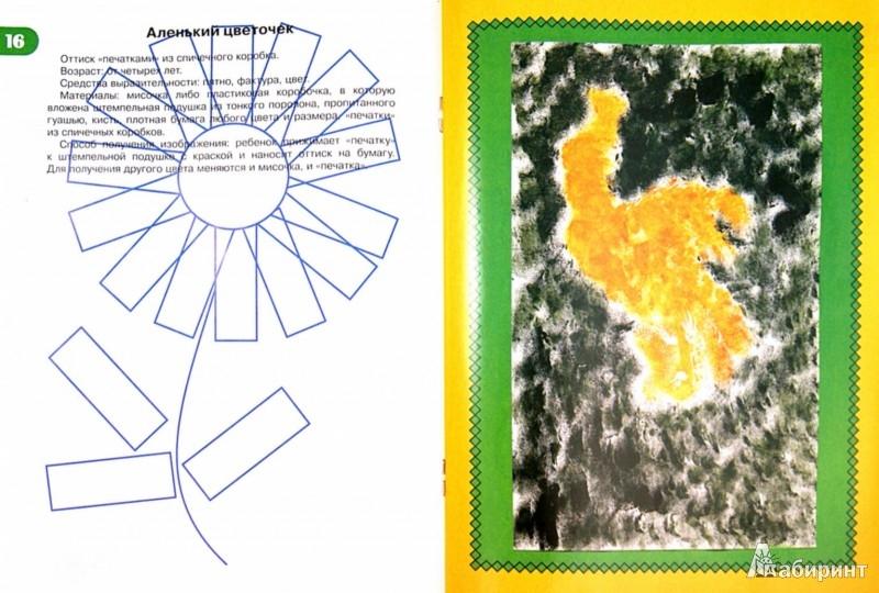 Иллюстрация 1 из 19 для Волшебные краски 5-6 лет. Пособие для занятий с детьми - Белошистая, Жукова, Дьяченко | Лабиринт - книги. Источник: Лабиринт