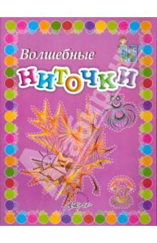 Волшебные ниточки: Пособие для занятий с детьми