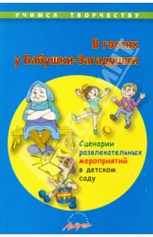 В гостях у Бабушки-Загадушки. Сценарии развлекательных мероприятий в детском саду