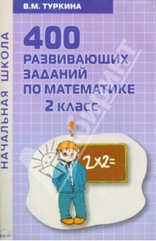 400 развивающих заданий по математике. 2 класс. Практическое пособие