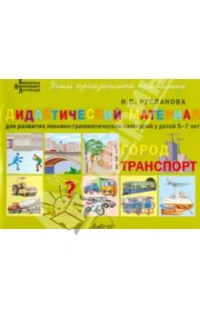 Дидактический материал для развития лексико-грамматических категорий у детей 5-7 л. Город. Транспорт