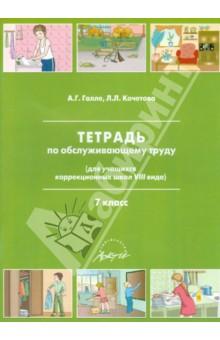 Тетрадь по обслуживающему труду (для учащихся коррекционных школ 8 вида). 7 класс