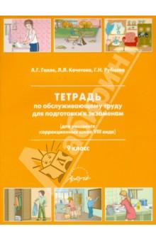 Тетрадь по обслуживающему труду (для учащихся коррекционных школ 8 вида). 9 класс