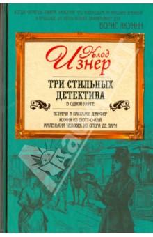 Три стильных детектива в одной книге