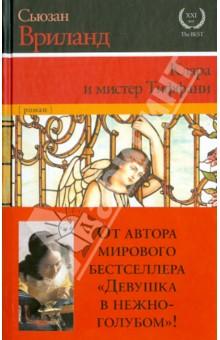 Клара и мистер Тиффани бедуайер к тиффани лучшие произведения