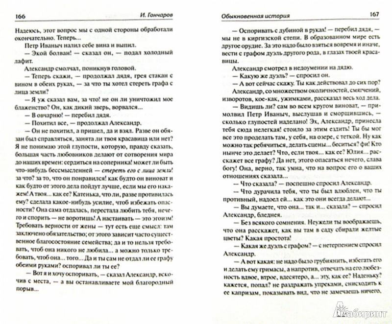 Иллюстрация 1 из 20 для Обыкновенная история - Иван Гончаров | Лабиринт - книги. Источник: Лабиринт