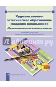 Художественно-эстетическое образование младших школьников. Перспективная начальная школа