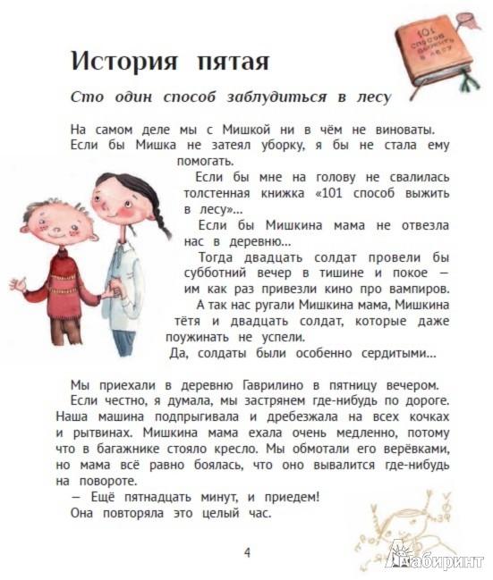 Иллюстрация 1 из 15 для Большая маленькая девочка. История пятая. Сто один способ заблудиться в лесу - Мария Бершадская | Лабиринт - книги. Источник: Лабиринт