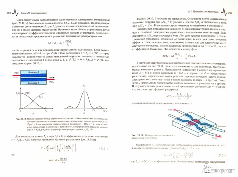 Иллюстрация 1 из 8 для Оптика и фотоника. Принципы и применения. В 2-х томах. Том 2 - Салех, Тейх | Лабиринт - книги. Источник: Лабиринт