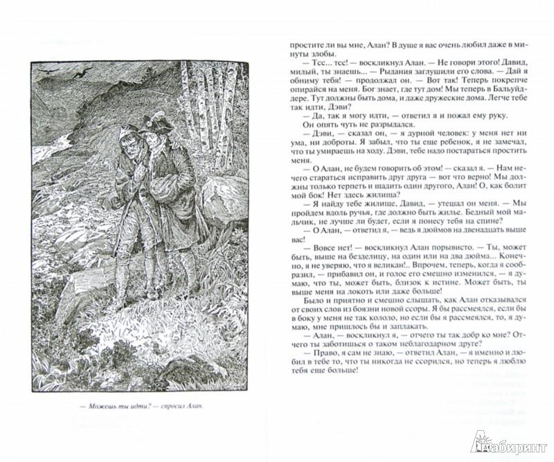 Иллюстрация 1 из 24 для Похищенный. Катриона - Роберт Стивенсон   Лабиринт - книги. Источник: Лабиринт