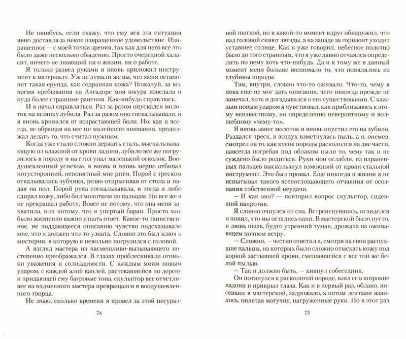 Иллюстрация 1 из 7 для Колдун. Земля которой нет - Кирилл Клеванский   Лабиринт - книги. Источник: Лабиринт