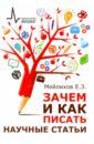 Мейлихов Евгений Залманович Зачем и как писать научные статьи. Научно-практическое руководство