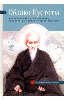 Облако Пустоты. Жизнеописание и наставления великого чаньского учителя Сюй-юня сефер га хинух книга наставления том 2