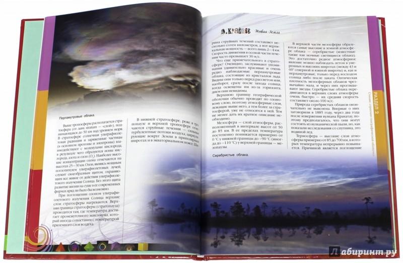 Иллюстрация 1 из 6 для Живая Земля. Занимательная география - Андрей Крайнев | Лабиринт - книги. Источник: Лабиринт